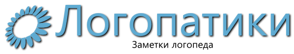 Логопатики